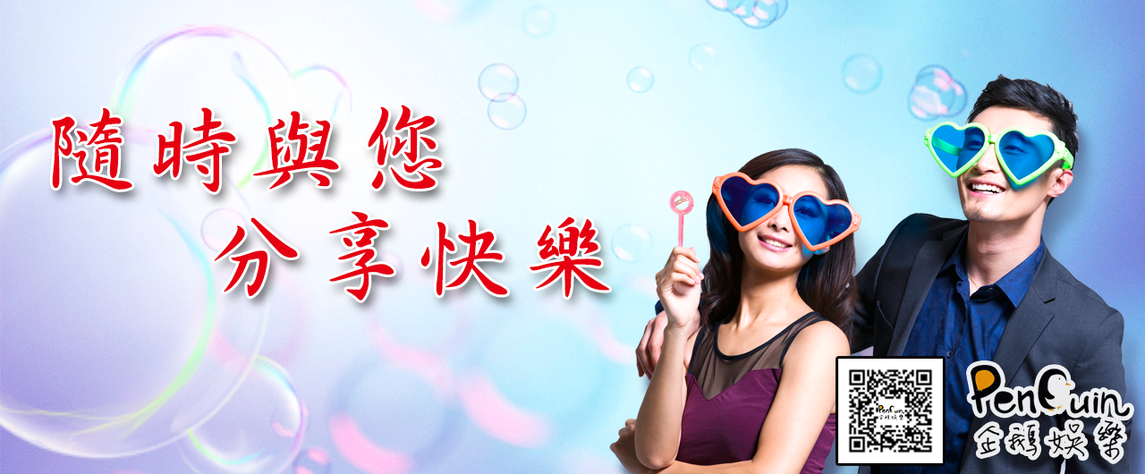 banner~1280X530~隨時與您分享快樂