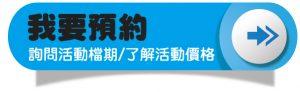 企鵝娛樂~服務項目~活動預約@300X300