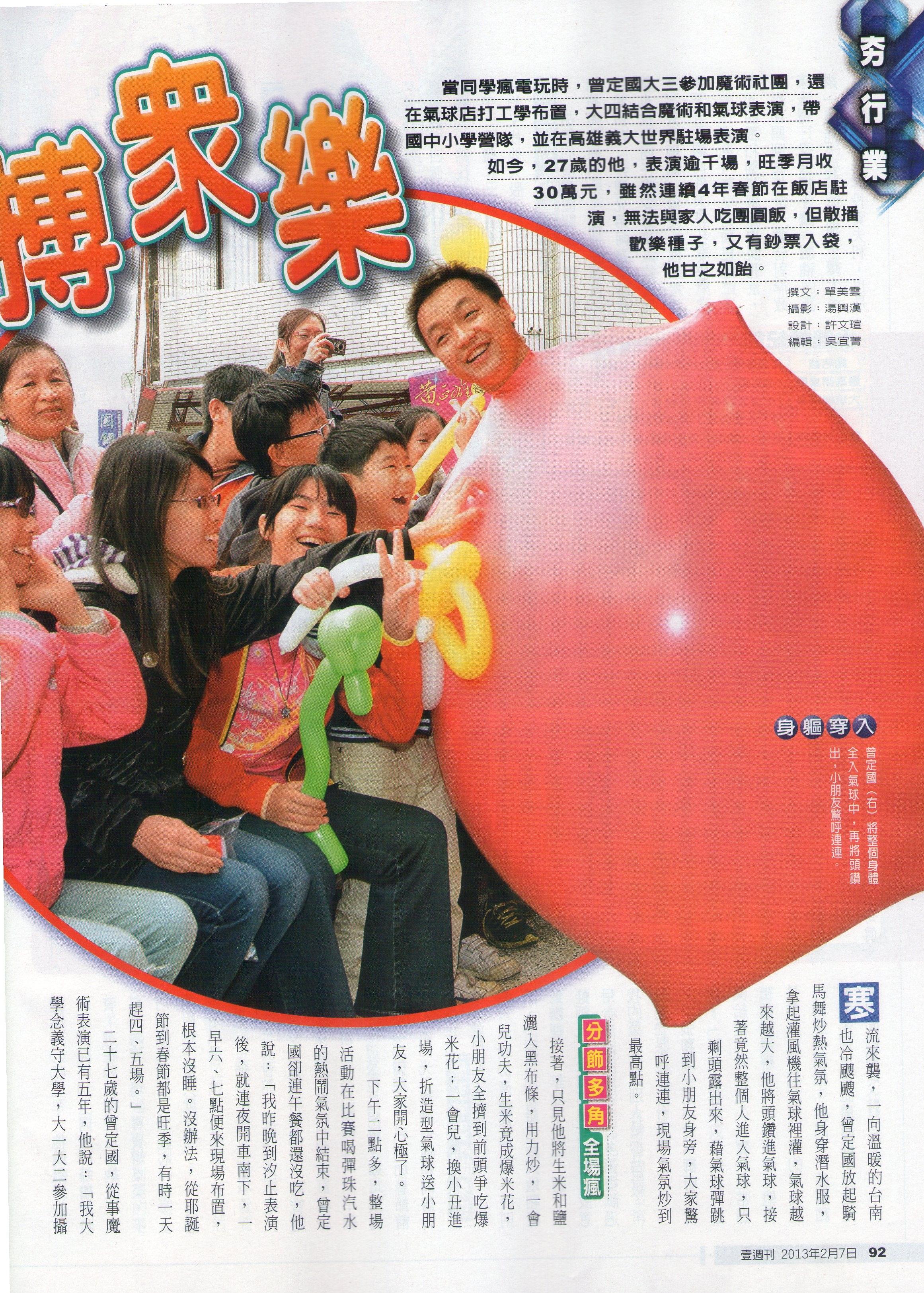 [媒體報導]1.壹週刊報導~611期(20130207) 創業專訪1