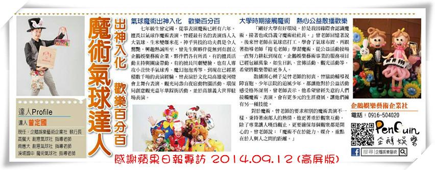 [媒體報導]2.蘋果日報(20140912) 魔術氣球達人 創業專訪