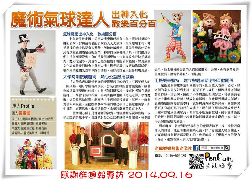 [媒體報導]3.鮮週報(20140916) 魔術氣球達人 創業專訪