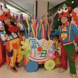1表演~小丑氣球14