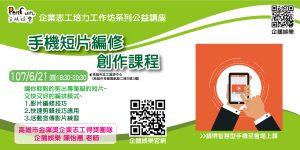 BN~活動通企鵝娛樂~W1080XH540-0621手機短片編修創作課程