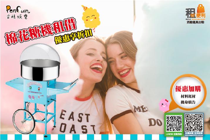 企鵝娛樂~EDM棉花糖機-1024X365-01