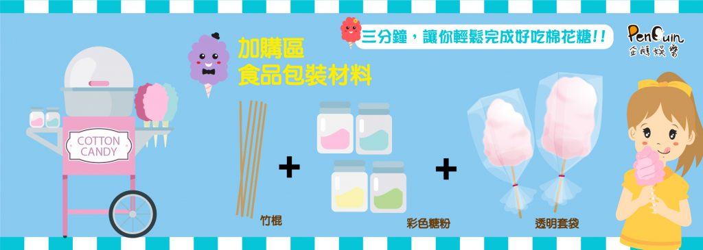 企鵝娛樂~EDM棉花糖機-1024X365-04