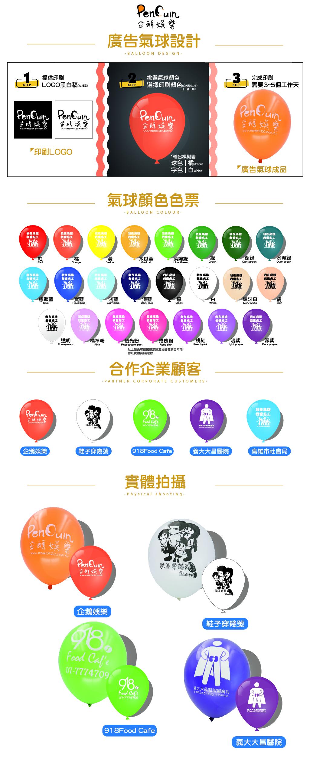 企鵝娛樂-廣告球設計-01