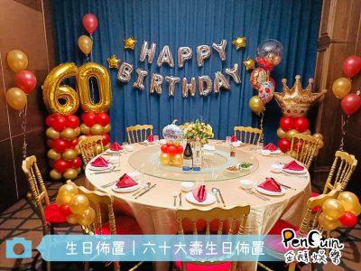 3佈置~生日派對 (68)
