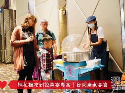 4出租~美食棉花糖 (4)